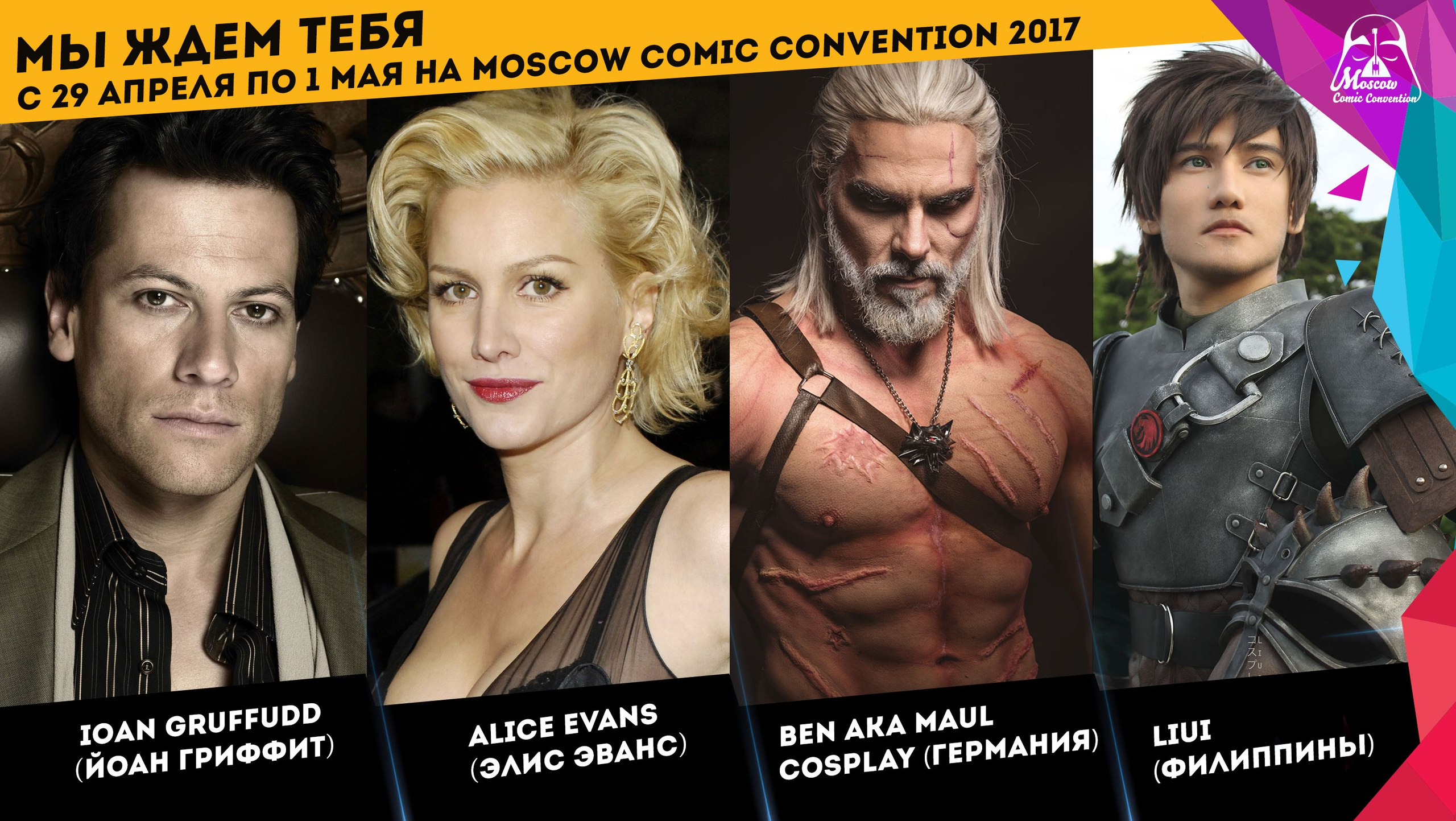 Кибер-рай «по-русски» — Moscow Comic Convention 2017 & Cyber World 2017