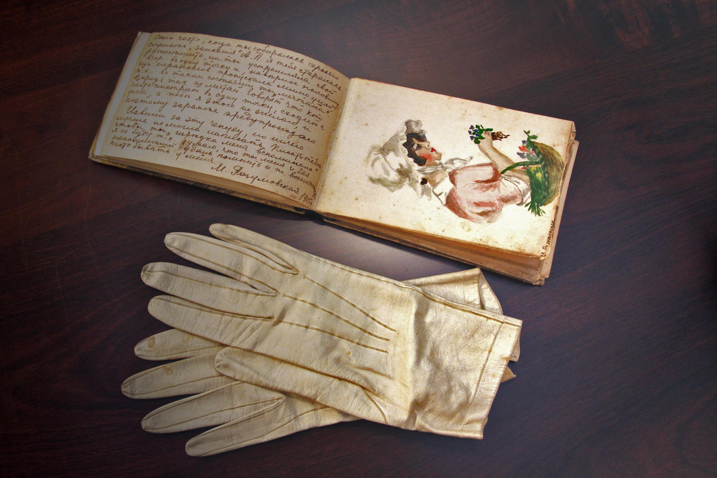 Старинный дневник