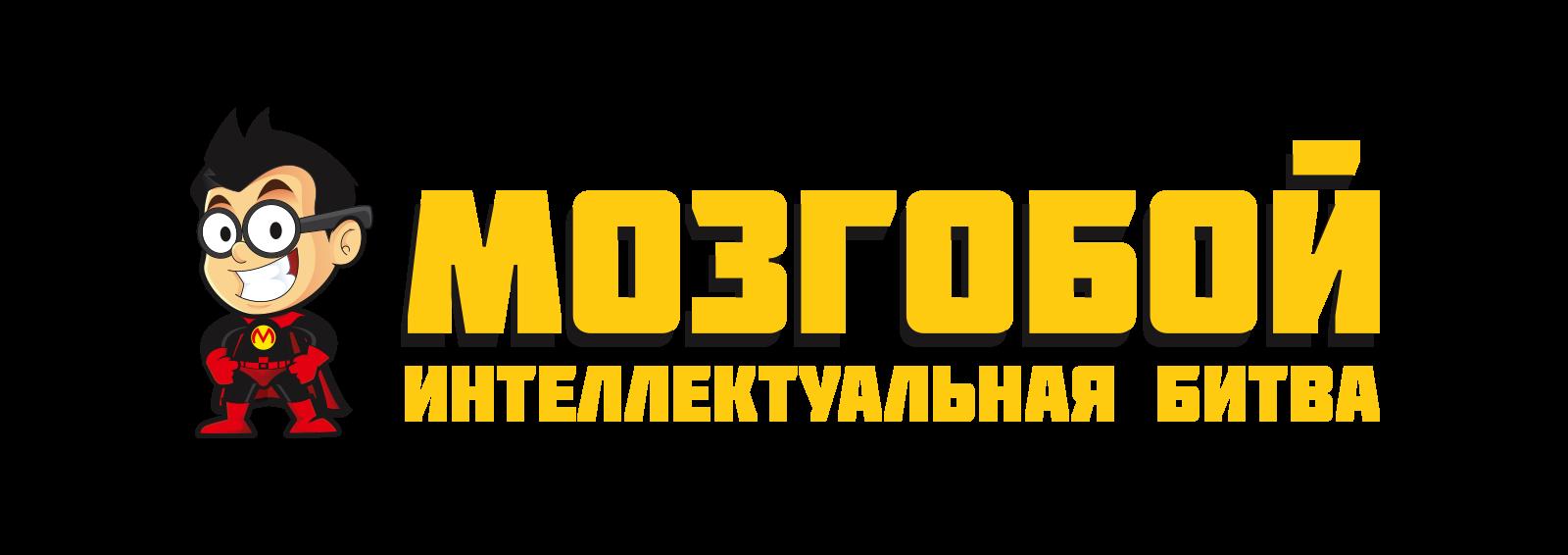 МОЗГОБОЙ!